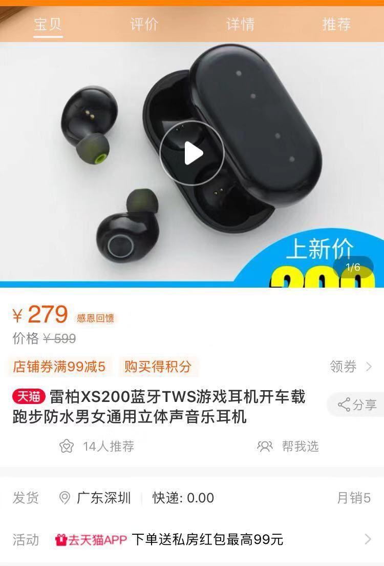 "TWS耳机是不是过""火""了?"