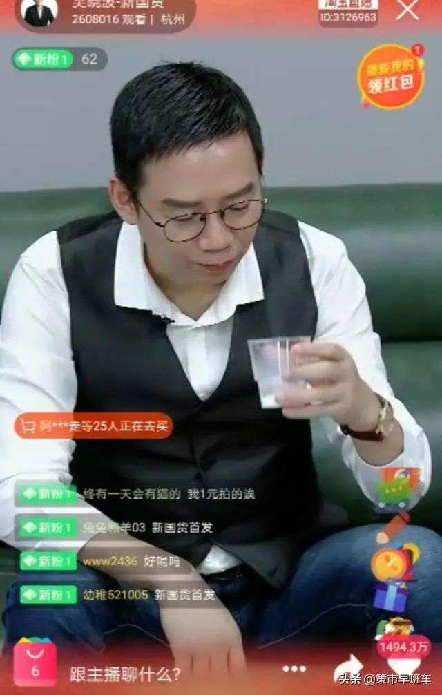 吴晓波直播卖不动奶粉,你才知道吗?