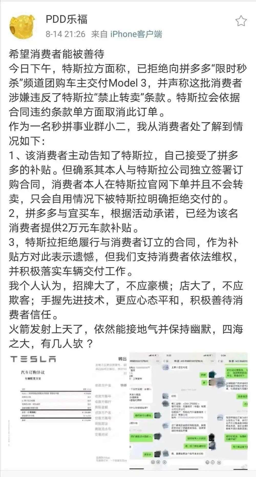 """拼多多要翻身离不开""""蹭大牌"""""""