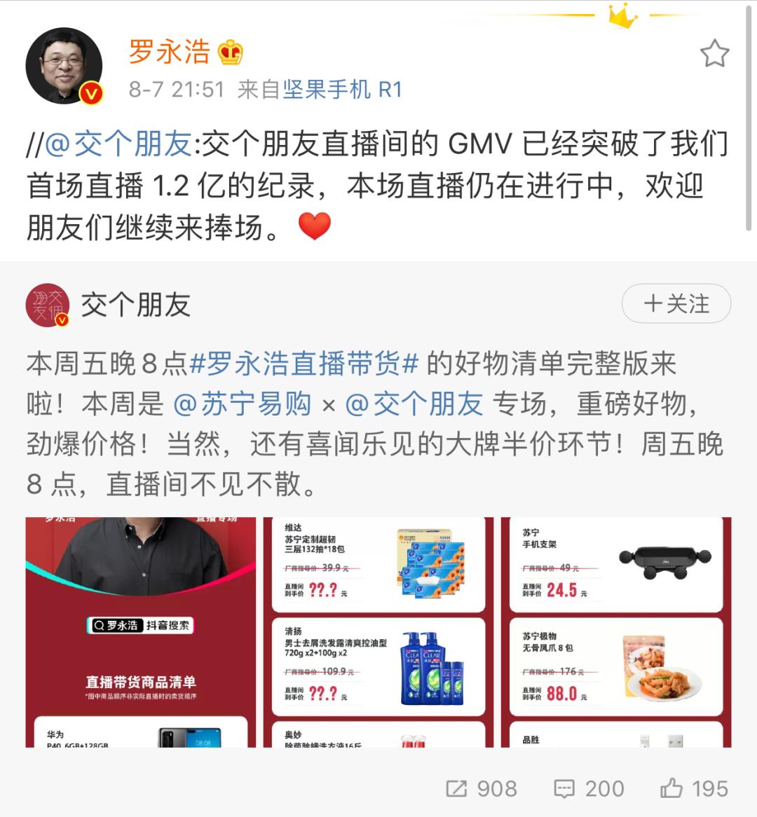 """罗永浩重回""""亿元档""""背后的人货场"""