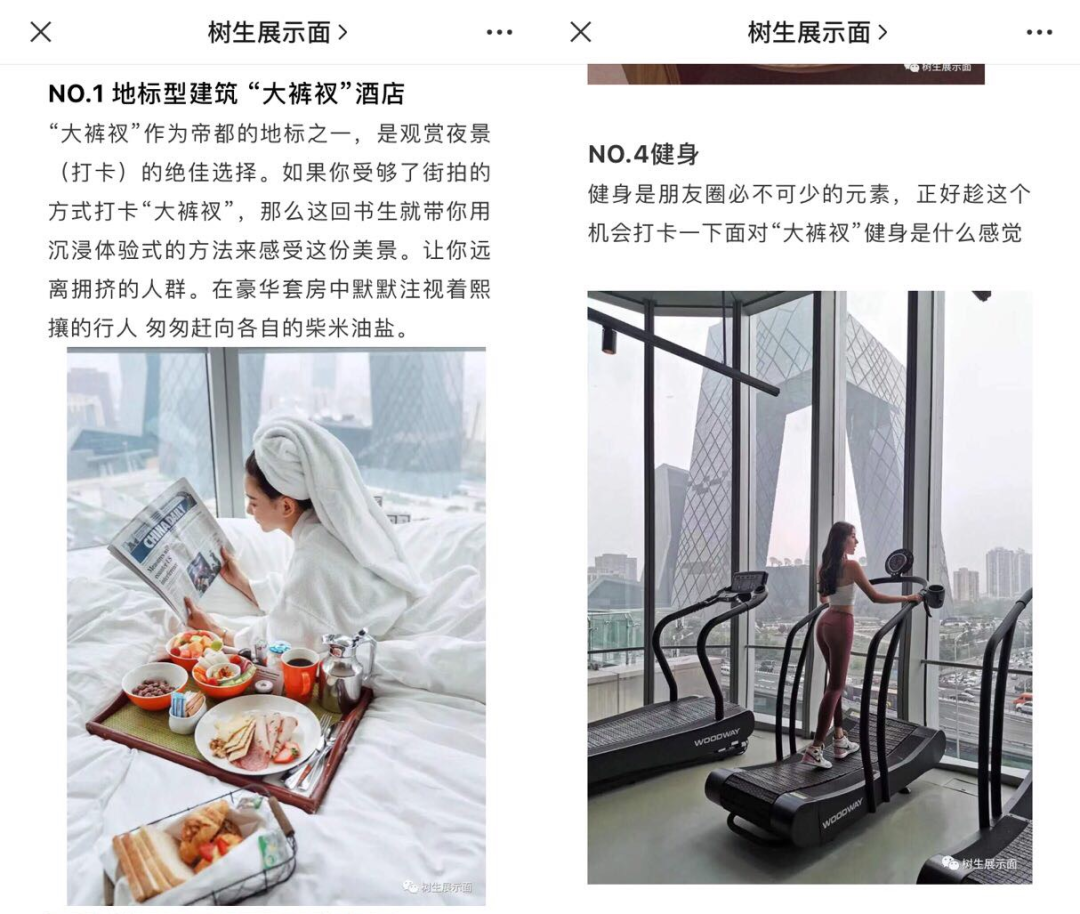 """""""上海名媛""""背后的装富产业链"""