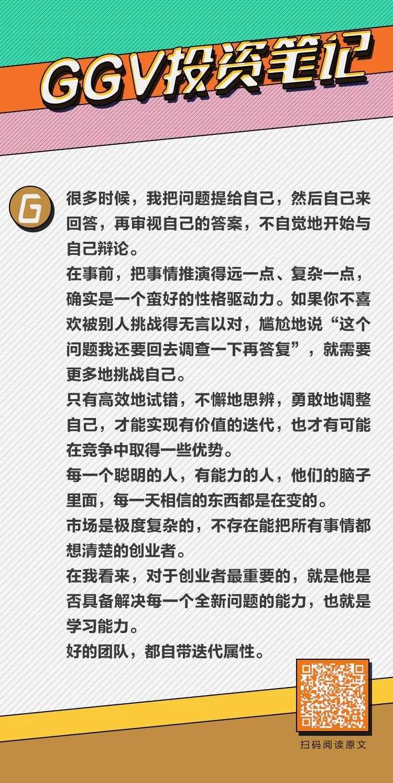 "GGV徐炳东:""我不喜欢被别人问得无言以对""|GGV投资笔记第五十三期"