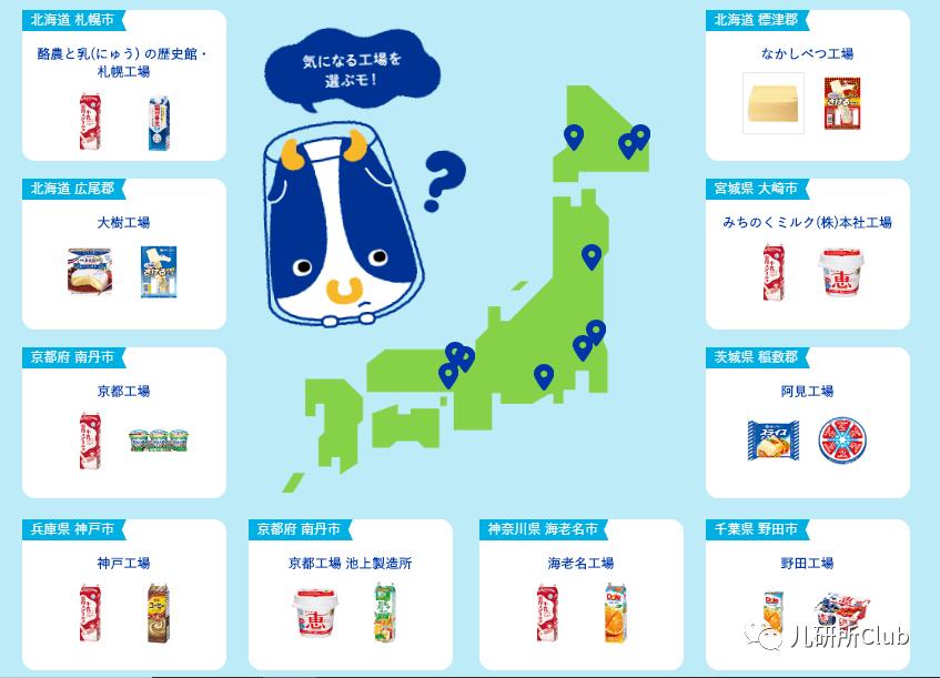 抢夺千亿蓝海奶酪之前,日本本土品牌雪印奶酪如何崛起的?