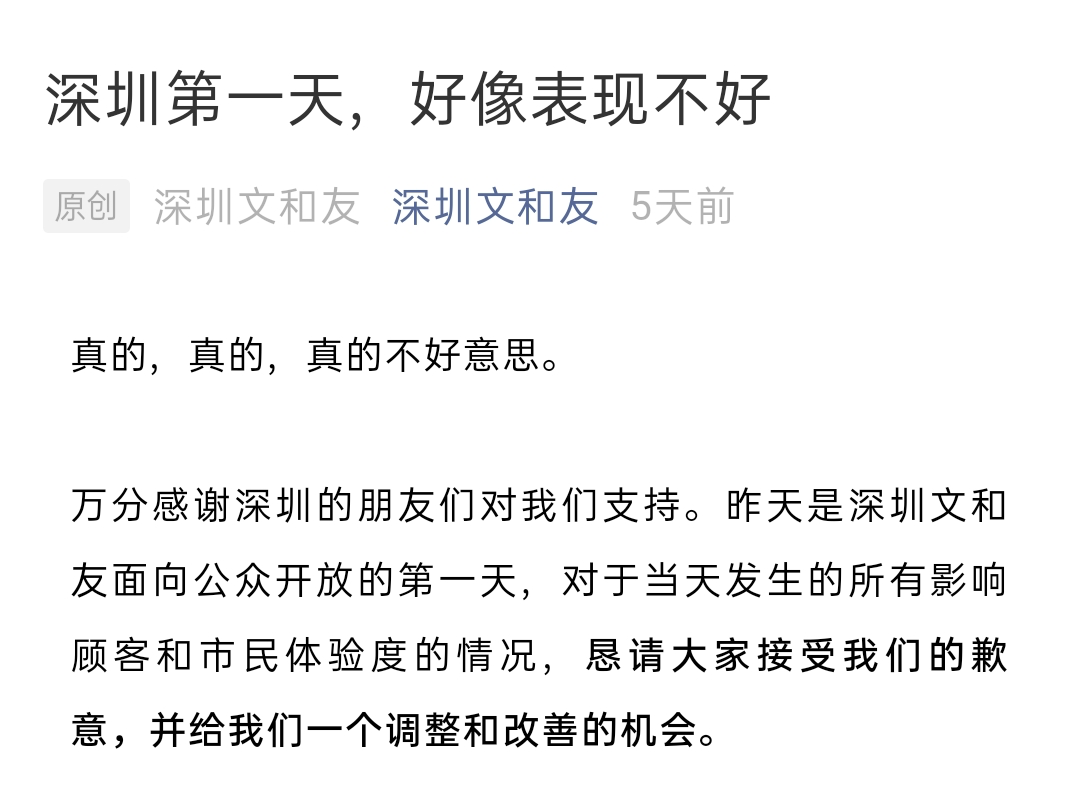 文和友,深圳人可能只是短暂地爱了你一下