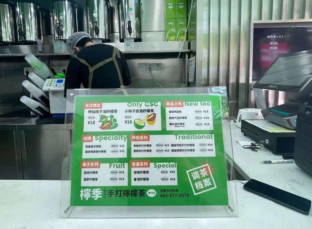 柠檬茶打响突围战:一品牌被字节跳动投资,4个月开店150+
