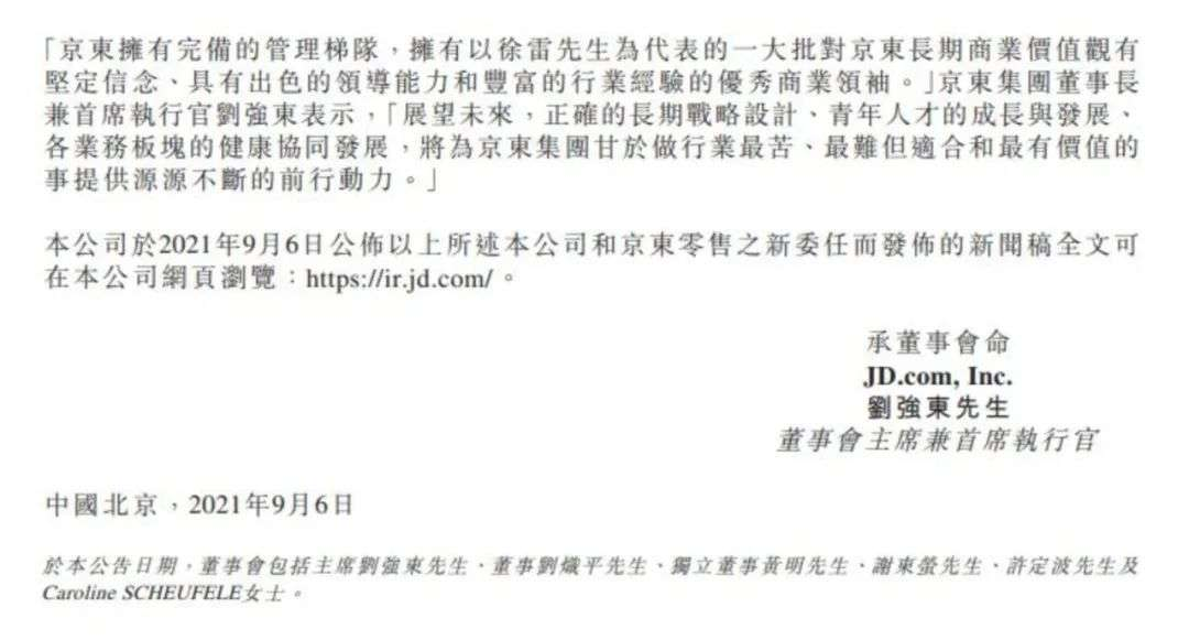 """刘强东还没到""""退休""""的时候"""