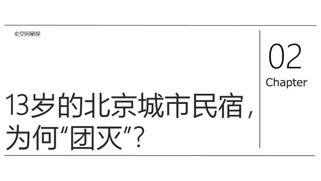 """北京民宿三次死亡? 酒店如何""""分食""""200亿市场"""